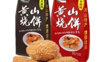 【坞秾苑黄山烧饼】安徽特色零食 梅干菜口馅糕点零食 现做现发,厂家直接发货
